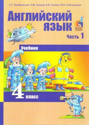 Тер-Минасова. Английский язык. Favourite. 4 класс. Учебник. ФГОС