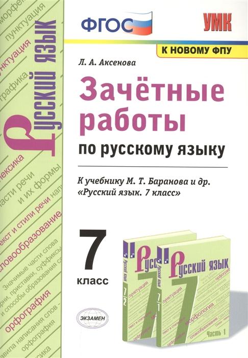 Аксёнова. УМК. Зачётные работы по русскому языку 7кл. Баранов ФПУ   (экз)