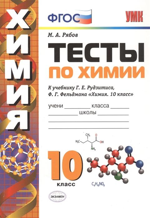 Рябов. УМК. Тесты по химии 10кл. Рудзитис ФПУ
