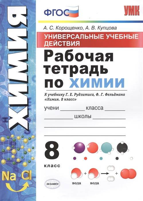 Корощенко. УУД. Рабочая тетрадь по химии 8кл. Рудзитис ФПУ