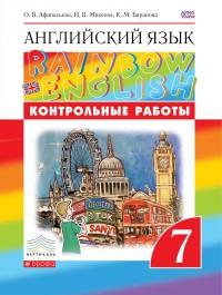 Афанасьева О.В. Английский язык. «Rainbow English». 7 класс. Контрольные работы. Вертикаль. ФГОС