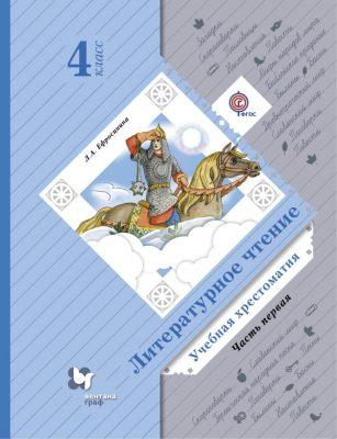 Ефросинина. Литературное чтение. Учебная хрестоматия. 4 класс. В 2 частях. (комплект) ФГОС