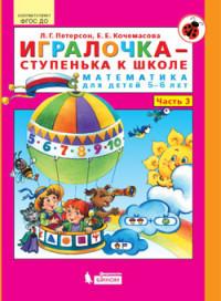 Петерсон. Игралочка — ступенька к школе. Математика для детей 5–6 лет. Ч.3