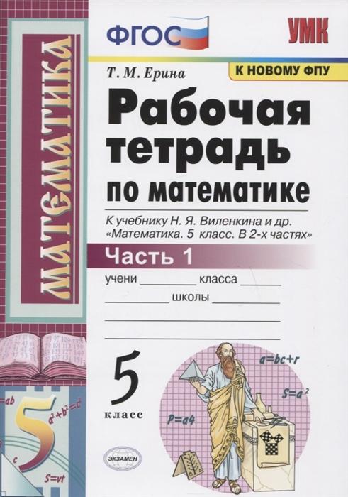 Ерина. УМК. Рабочая тетрадь по математике 5кл. Ч.1,2. (комплект) Виленкин ФПУ