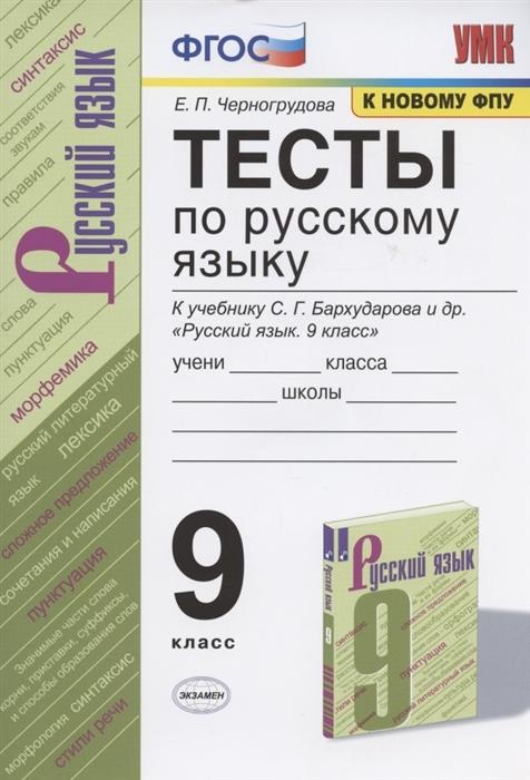 Черногрудова. УМК. Тесты по русскому языку 9кл.Бархударов ФПУ   (экз)
