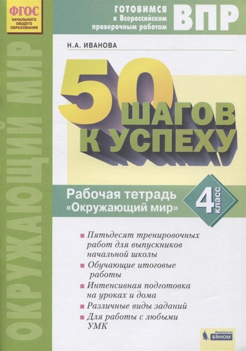 Иванова. Готовимся к ВПР. 50 шагов к успеху. Окружающий мир 4кл. Рабочая тетрадь  (бином)