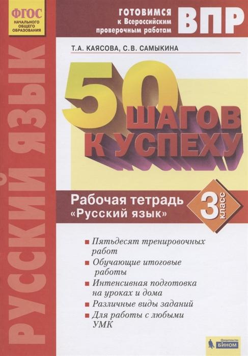 Каясова. Готовимся к ВПР. 50 шагов к успеху. Русский язык 3кл. Рабочая тетрадь  (бином)