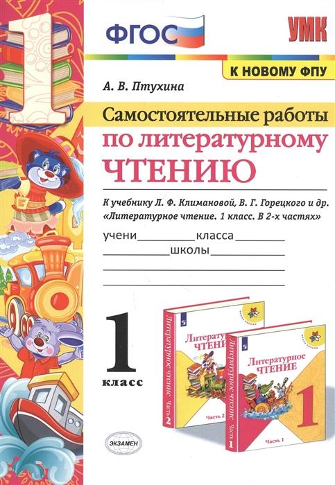 Птухина. УМКн. Самостоятельные работы по литературному чтению 1кл. Климанова, Горецкий ФПУ