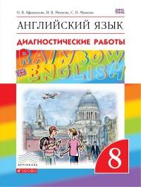 Афанасьева О.В. Английский язык. «Rainbow English». 8 класс. Диагностические работы. Вертикаль. ФГОС