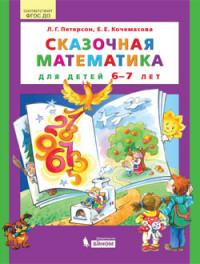 Сказочная математика для детей 6–7 лет. ФГОС ДО (Бином)