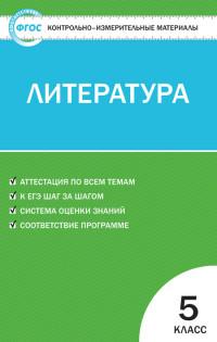 Егорова Н.В.  Контрольно-измерительные материалы. Литература. 5 класс. ФГОС  (ВАКО)