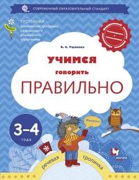 Ушакова О.С. Учимся говорить правильно. 3-4 года. Пособие для детей. ФГОС (вг)