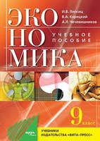 Липсиц. Экономика. Основы экономической политики. 9 кл. Учебное пособие.