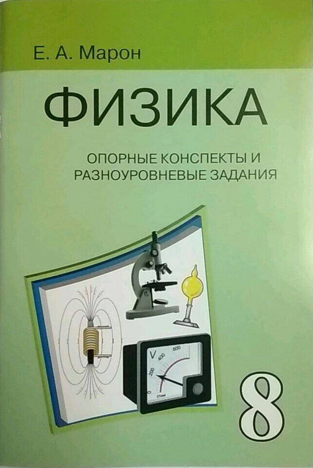 Марон А.Е. Физика  8 кл. Опорные конспекты и разноуровневые задания. К учебнику Перышкина А.В.