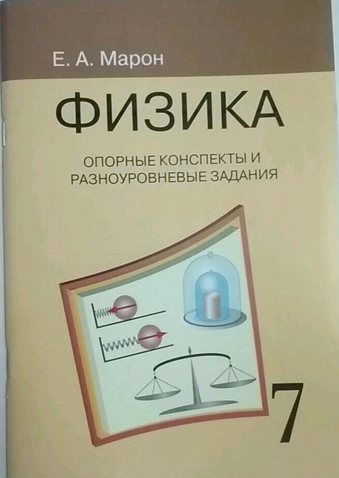 Марон А.Е. Физика  7 кл. Опорные конспекты и разноуровневые задания. К учебнику Перышкина А.В.