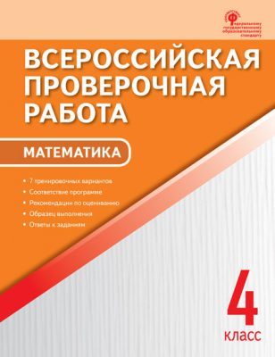 ВПР Математика. 4 кл. ВПР(ФГОС) /Дмитриева. (ВАКО)