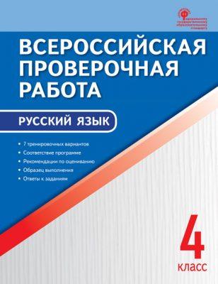 Яценко И.Ф.   Русский язык. 4 кл. ВПР (ФГОС) /Яценко. (ВАКО)