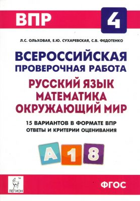 ВПР. 4 кл. Русский язык, математика, окружающий мир. 15 вариантов в формате ВПР. (ФГОС) /Ольховская. (Легион)