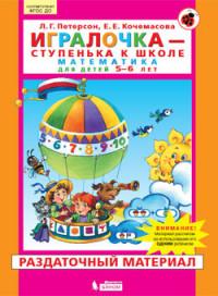 Игралочка. Математика для детей 5-6 лет. Раздаточный материал. ФГОС