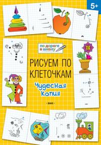 Мёдов В.М. Рисуем по клеточкам. Чудесная копия. 5+(ВАКО)