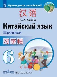 Сизова А.А.  Китайский язык. Второй иностранный язык. 6 класс. Прописи (пр)