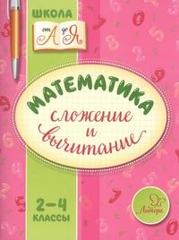Математика. Сложение и вычитание. 2-4 класс