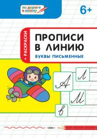 Пчёлкина С.В. Прописи в линию. Буквы письменные. Тетрадь для занятий с детьми 6–7 лет (ВАКО)