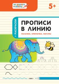 Пчёлкина С.В. Прописи в линию. Палочки, крючочки, фигуры. Тетрадь для занятий с детьми 5-6 лет (ВАКО)