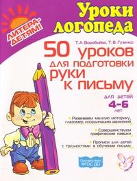 50 уроков для подготовки руки к письму. Для детей 4-6 лет. ФГОС ДО