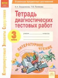 КЭС. Тетрадь диагност. тестовых работ. Лит. чтение. 3 класс. ФГОС. / Бердникова, Полякова.