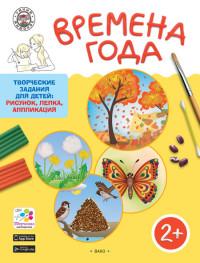 Ульева Е.А. Времена года. Творческие задания для детей: рисунок, лепка, аппликация. Для детей 2-3 лет (ВАКО)