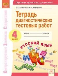 Литвина. Русский язык 4кл. Тетрадь диагностических тестовых работ  (бином)