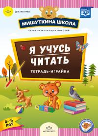 Мишуткина школа. Я учусь читать. Тетрадь-играйка. 4-5 лет. ФГОС