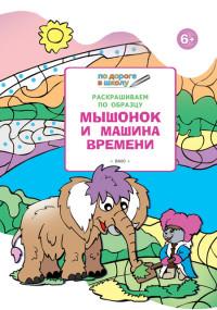 Мёдов В.М. Раскрашиваем по образцу. Мышонок и машина времени. Развивающее пособие для детей 6–7 лет. ФГОС (ВАКО)