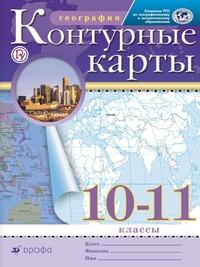 Контурные карты. География. 10-11 классы. Традиционный комплект. РГО (дрофа)