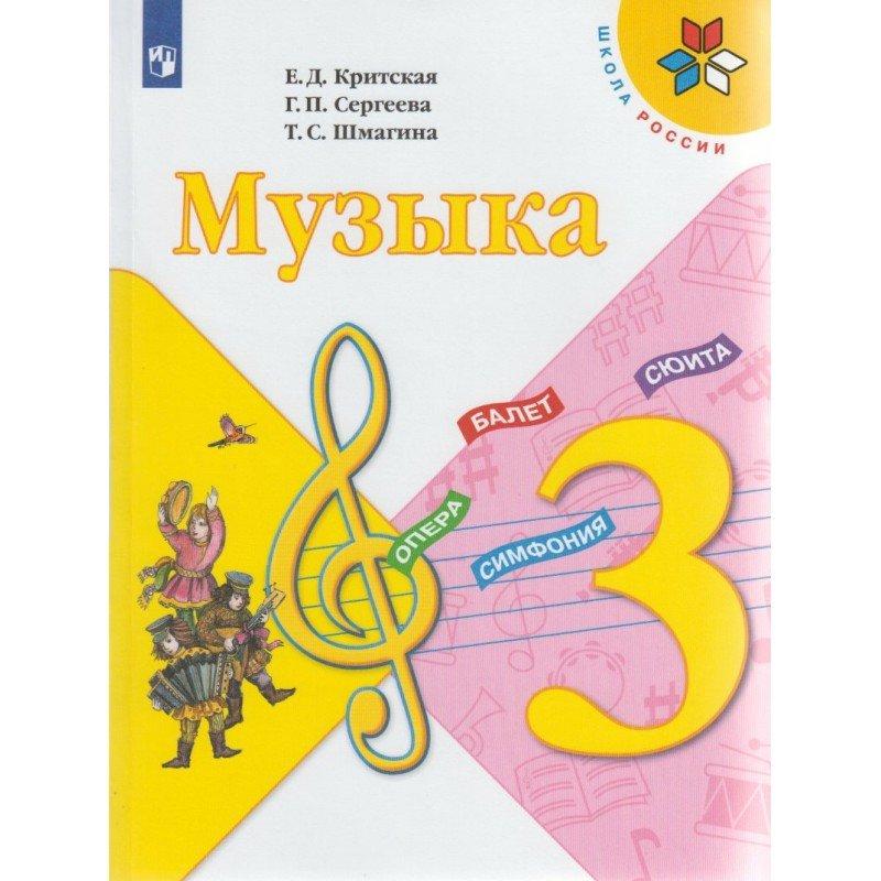 Критская. Музыка. 3 класс. Учебник. /ШкР