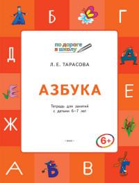 Тарасова Л.Е. Азбука. Тетрадь для занятий с детьми 6–7 лет. ФГОС (ВАКО)
