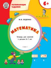 Беденко М.В. Развивающие задания. Математика. Тетрадь для занятий с детьми 6–7 лет. ФГОС  (ВАКО)