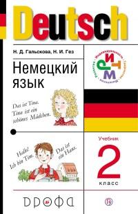 Гальскова Н.Д. Немецкий язык. Учебник. 2 класс. ФГОС (дрофа)