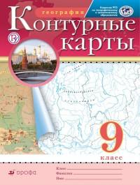 Контурные карты. География. 9 класс. Традиционный комплект (ДРОФА)
