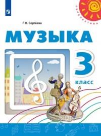 Сергеева. Музыка. 3 класс. Учебное пособие  (пр)