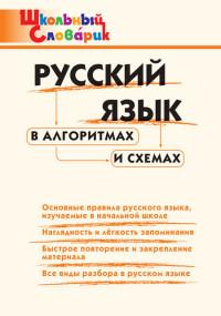 Клюхина И.В.  Русский язык в алгоритмах и схемах. ФГОС  (ВАКО)