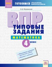 ВПР. Типовые задания. Математика. 4 класс. ФГОС. / Мерчанская.