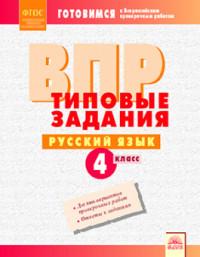 ВПР. Типовые задания. Русский язык. 4 класс. ФГОС. / Борисова.