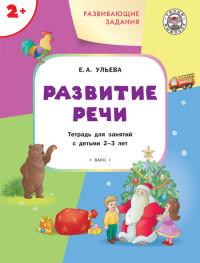 Беденко М.В. Развивающие задания. Развитие речи. Тетрадь для занятий с детьми 2-3 лет. ФГОС (ВАКО)