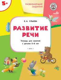 Ульева Е.А. Развивающие задания. Развитие речи. Тетрадь для занятий с детьми 5-6 лет. ФГОС (ВАКО)