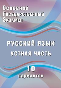 ОГЭ. Русский язык. Устная часть. 10 вариантов. (И-Ц)