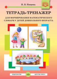 Тетрадь-тренажер для формирования математического словаря у детей дошкольного возраста. 4-5 лет. ФГОС