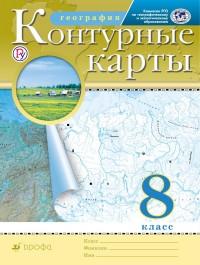 Контурные карты. География. 8 класс. Традиционный комплект. РГО ФГОС (ДРОФА)
