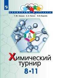 Алёшин Г.Ю. Химический турнир. 8-11 классы (пр)